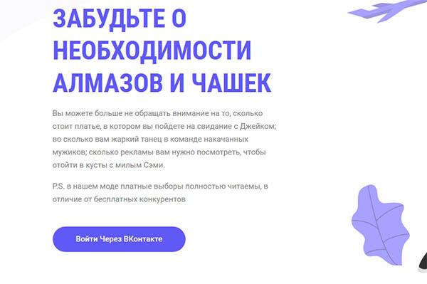 Сайт с модом