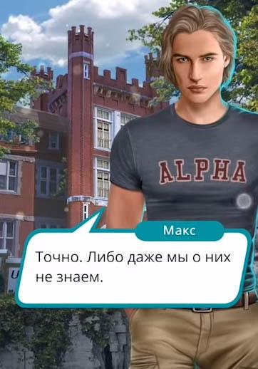 Диалог с персонажем
