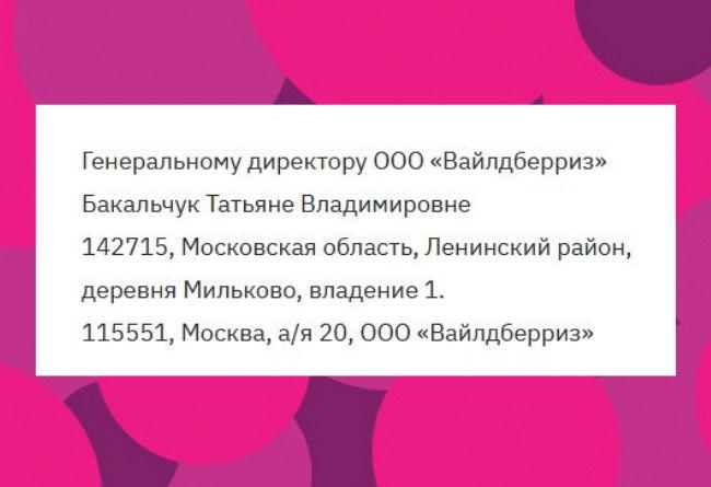 Реквизиты адресата для шапки документа