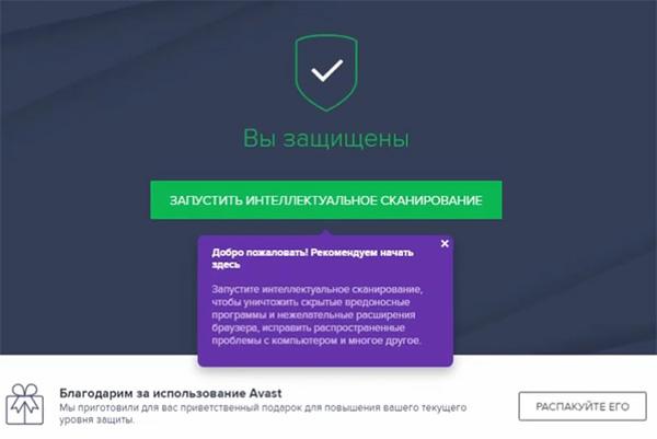 Экран интивируса Аваст