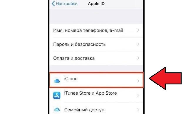 Название раздела iCloud