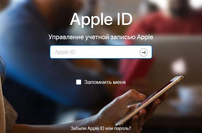 Скрин с сайта Apple