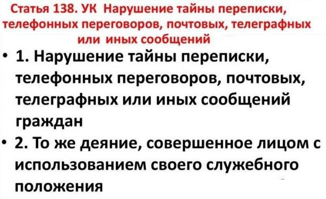 Изложение ст 138 Уголовного Кодекса