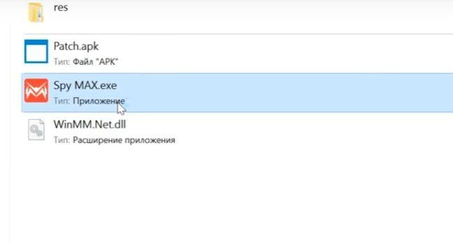 EXE файл в компьютерном обозревателе