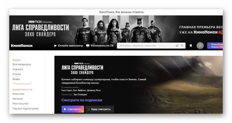Главная страница сайта Кинопоиск