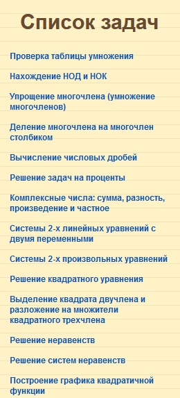Перечень типов задач
