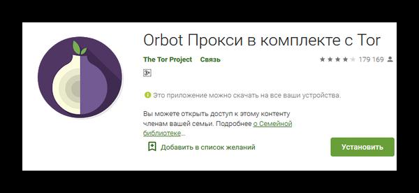 Приложение Orbot в Play Market