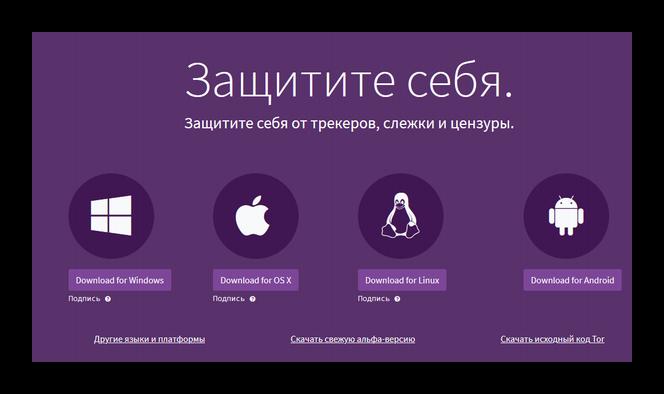 Сайт TOR браузера