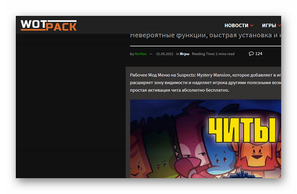 Сайт Wotpack
