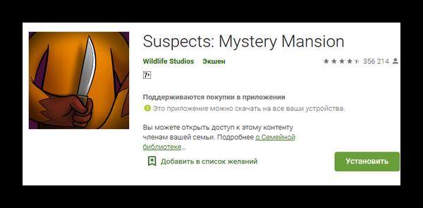 Suspects в Play Market