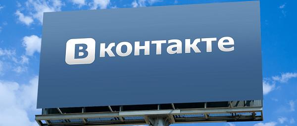 Тайны Вконтакте
