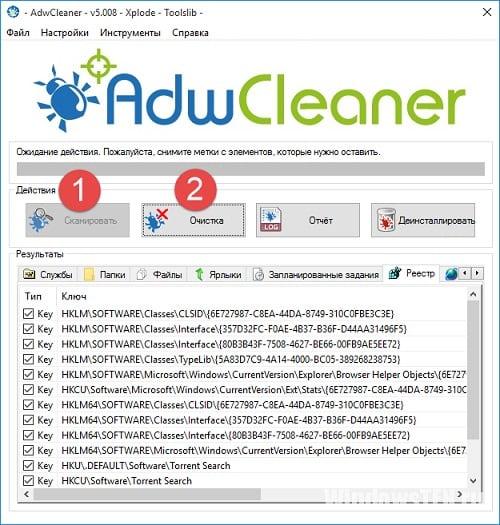 Используем AdwCleaner для борьбы с зловредом