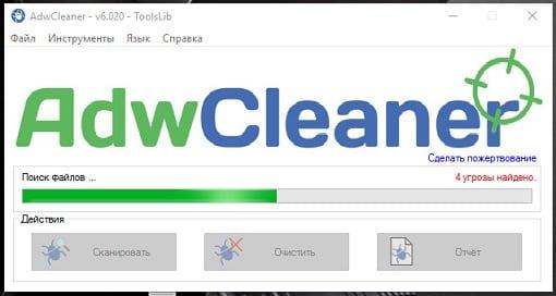 Используйте AdwCleaner для борьбы со зловредами