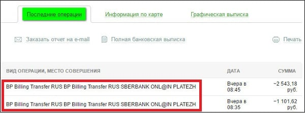 "Описание платежа ""BP Billing Transfer RUS SBERBANK ONL@IN PLATEZH"""
