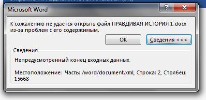 Приложению word не удалось прочитать документ