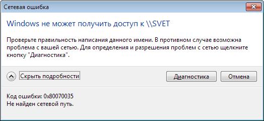 Устраняем ошибку сети 0x80070035