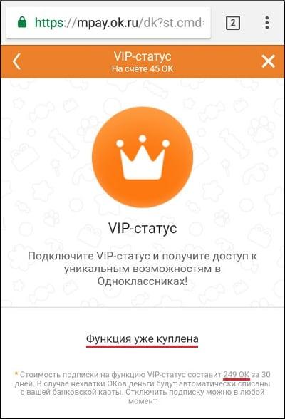 Наиболее популярный платёж - это 249 рублей за продление VIP-статуса
