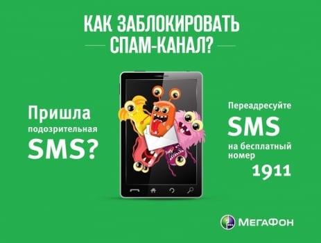 """Используем услугу """"Стоп-спам"""""""
