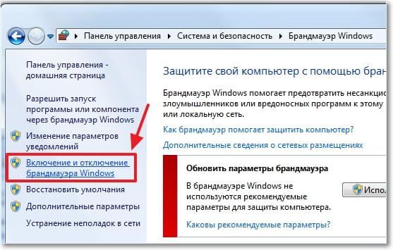 Отключаем брандмауэр Windows