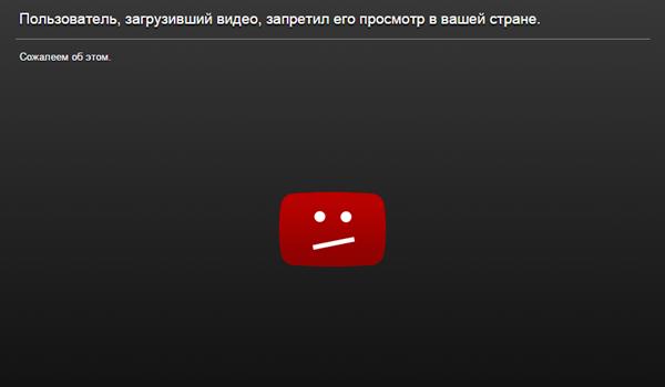 Сообщение на Ютубе о запрете просмотра видео