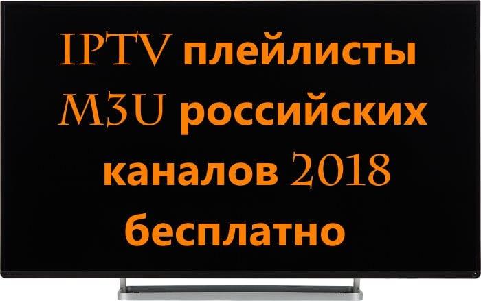 Бесплатные IPTV плейлисты