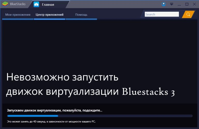 Ошибка в Bluestacks 3
